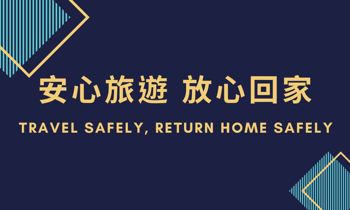 Travel Safely, Return Home Safely