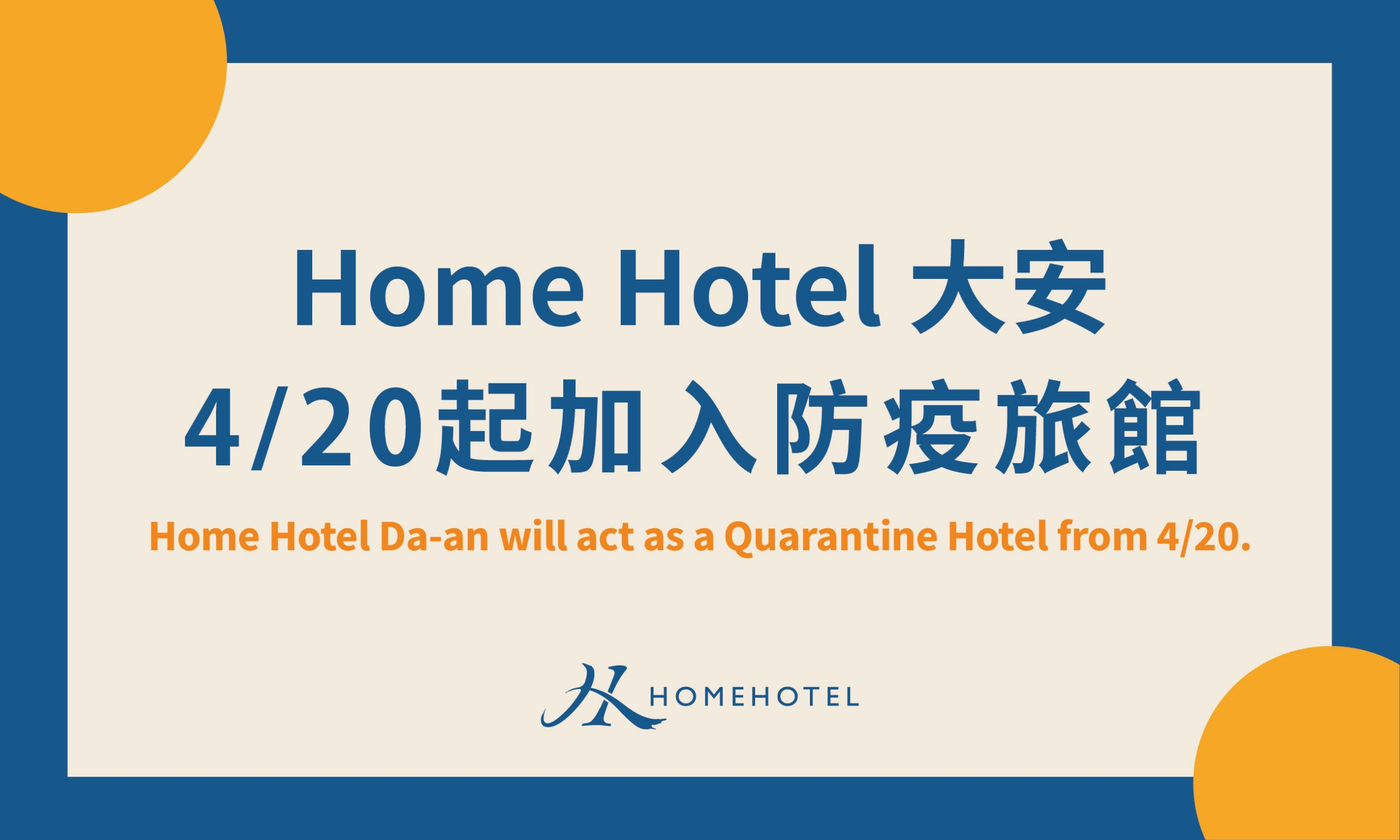 Home Hotel Daan become a Quarantine Hotel from 2020/4/20-2021/4/20