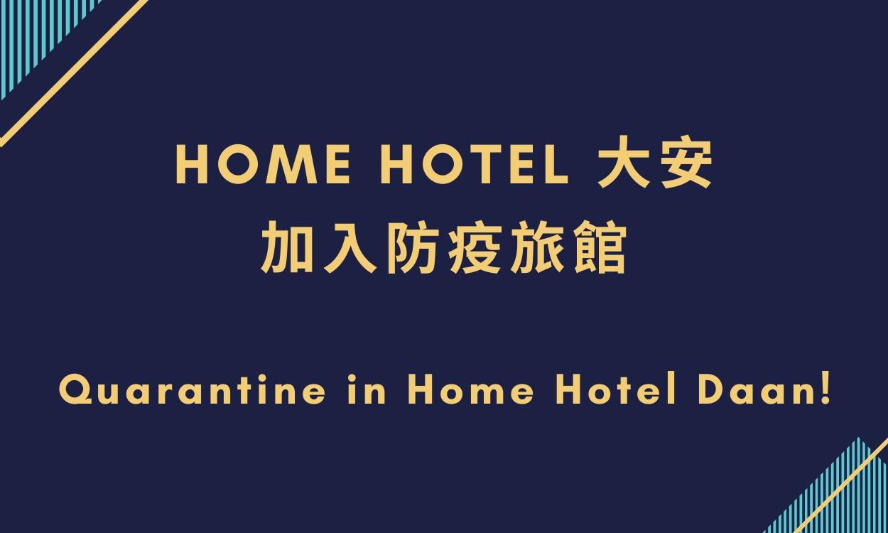 Home Hotel 大安加入防疫旅館