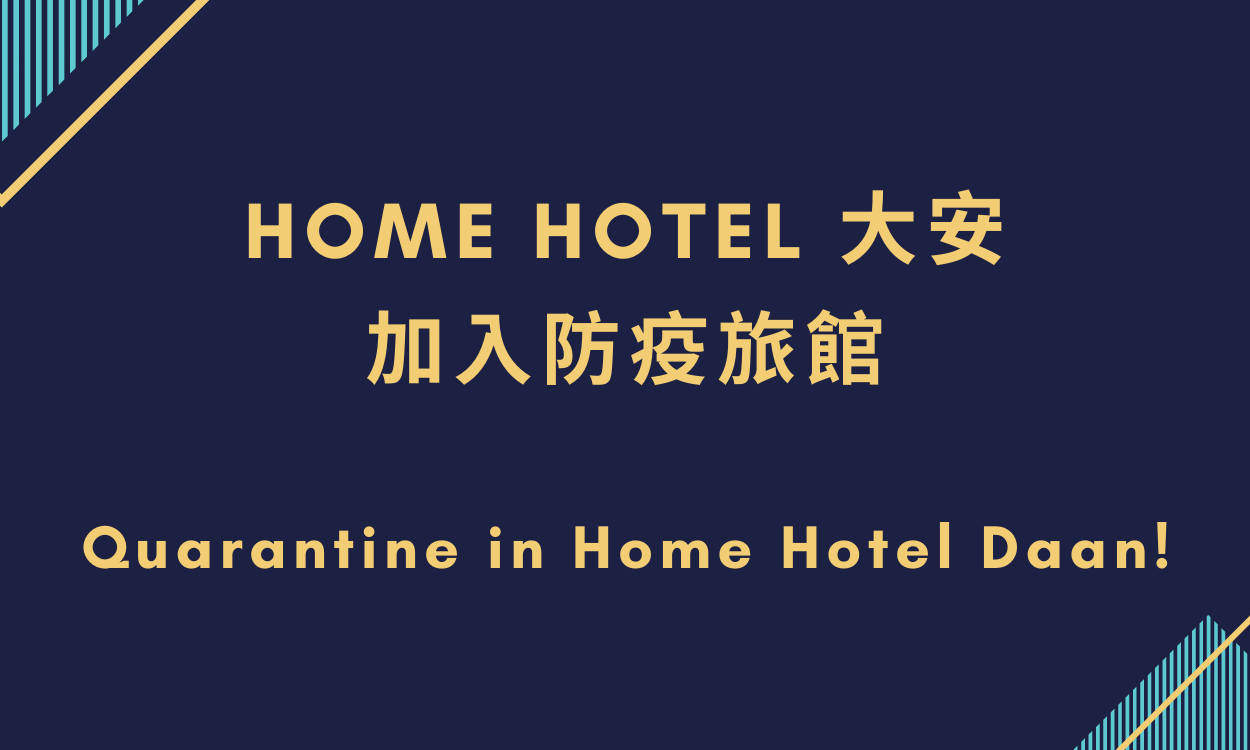 Home Hotel Daan become a Quarantine Hotel to 2021/8/31